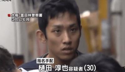 樋田容疑者