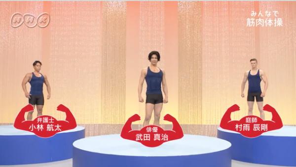 武田真治NHK「みんなで筋肉体操」