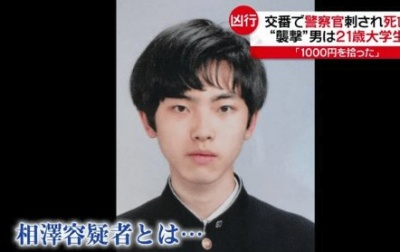 相澤悠太の犯行動機は生い立ちが原因?東北学院で清野巡査長と関係あり?