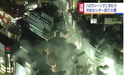 渋谷センター街で火事!出火場所や被害状況は?ハロウィン当日に騒然!