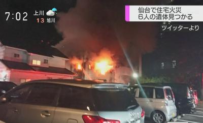 仙台市太白区火災