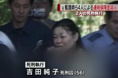 吉田純子死刑囚の生い立ち!子供時代から詐欺師?娘3人の名前と現在は?