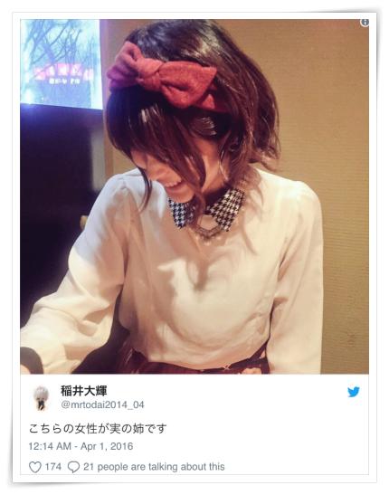 稲井大輝姉