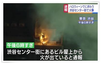 渋谷ハロウィン火災