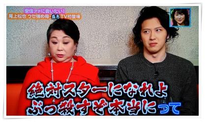 尾上松也と母