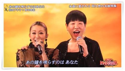 和田アキ子の目が変なのはいつか...