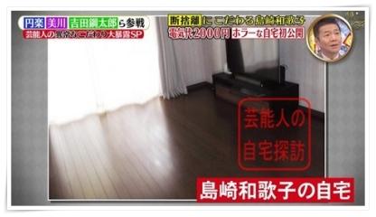 島崎和歌子断捨離部屋