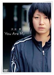大友愛DVD